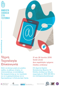 OpenSchoolsThess_Votsis_posters_final(1)-5